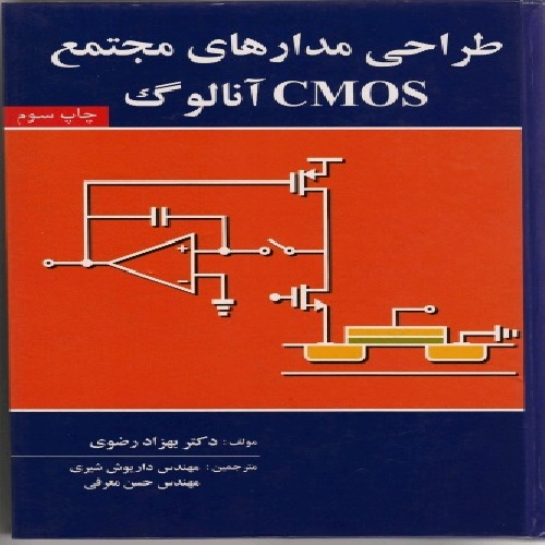 دانلود حل المسائل کتاب CMOS بهزاد رضوی